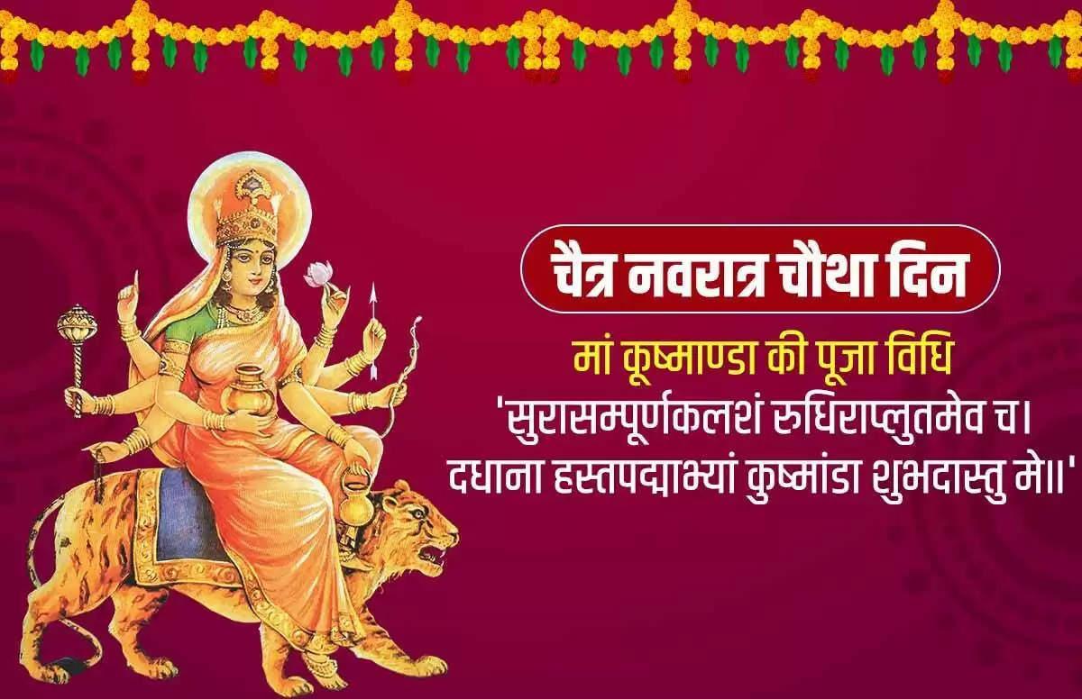 नवरात्र का चौथा दिन: आज होती है मां कुष्मांडा की पूजा, इस मंत्र का करें जाप