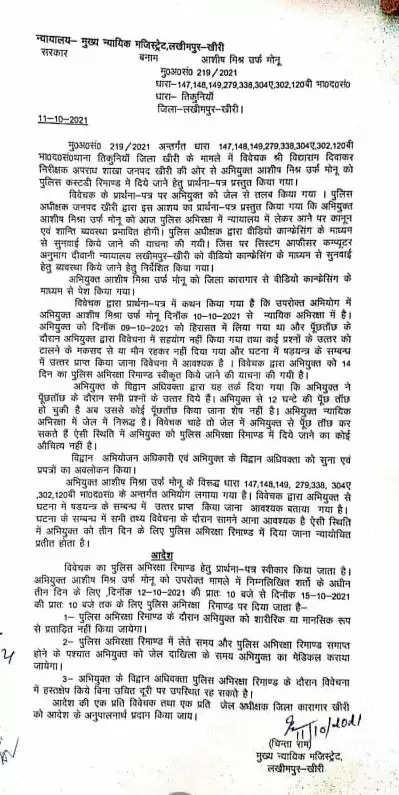 लखीमपुर हिंसा मामला:आशीष मिश्रा को राहत नहीं, कोर्ट ने तीन दिनों की पुलिस रिमांड में भेजा   लखीमपुर खीरी में पिछले हफ्ते हुई हिंसा के मुख्य आरोपी और केंद्रीय मंत्री अजय मिश्रा के बेटे आशीष मिश्रा उर्फ मोनू को सीजेएम कोर्ट से तगड़ा झटका लगा है। अदालत ने तीन दिनों की पुलिस रिमांड में भेज दिया है। अब अगले तीन दिनों तक एसआईटी आशीष से और अधिक पूछताछ कर सकेगी। आशीष मिश्रा को लेकर कांग्रेस समेत पूरा विपक्ष राज्य और केंद्र सरकार पर हमलावर है।आशीष के पिता और केंद्रीय मंत्री अजय मिश्रा टेनी को बर्ख़ास्त किए जाने की मांग की जा रही है।  बता दे की आशीष मिश्रा को कोर्ट से कोई राहत नहीं मिली है। अदालत ने उसे तीन दिनों की पुलिस रिमांड में भेज दिया है। आशीष मिश्रा को लेकर कांग्रेस समेत पूरा विपक्ष राज्य और केंद्र सरकार पर हमलावर है। आशीष के पिता और केंद्रीय मंत्री अजय मिश्रा टेनी को बर्ख़ास्त किए जाने की मांग की जा रही है।