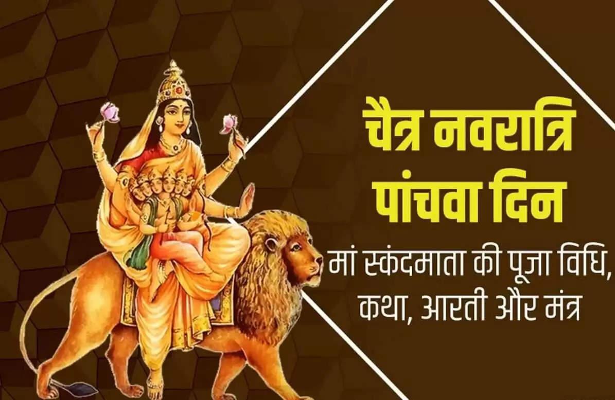 नवरात्र का पांचवां दिन: आज होती है स्कन्द माता की पूजा, जानिए कथा, मंत्र व आरती